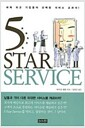 [중고] 5 Star Service - 세계 최고 기업들이 선택한 서비스의 교과서! (경영/2)