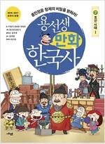 용선생 만화 한국사 7 : 조선 시대 1