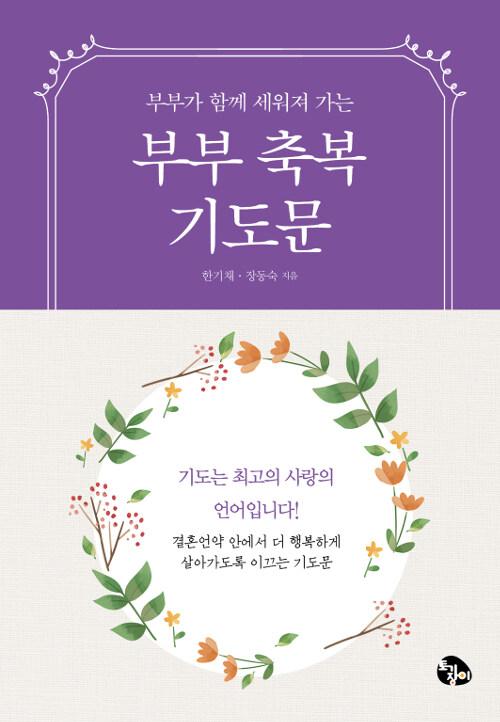 부부축복 기도문 (미니북)