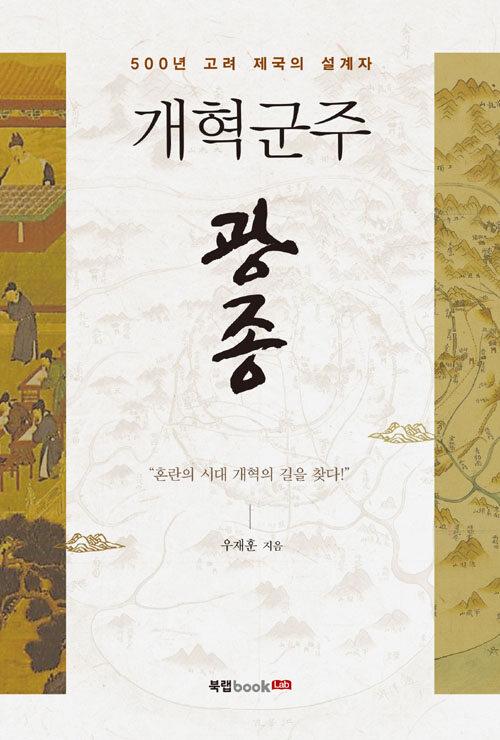 개혁군주 광종 : 500년 고려 제국의 설계자