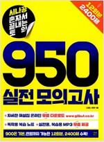 시나공 혼자서 끝내는 토익 950 실전 모의고사 (12회분, 2400제)