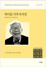 박이문 지적 자서전 : 행복한 허무주의자의 열정 - 에세이 스페셜 01