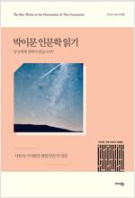 박이문 인문학 읽기 : 당신에겐 철학이 있습니까 - 에세이 스페셜 02