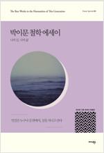 박이문 철학 에세이 : 나의 길, 나의 삶 - 에세이 스페셜 03