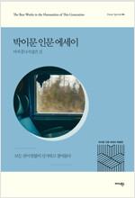 박이문 인문 에세이 : 아직 끝나지 않은 길 - 에세이 스페셜 04