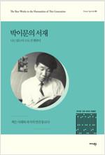 박이문의 서재 : 나는 읽는다 고로 존재한다 - 에세이 스페셜 05