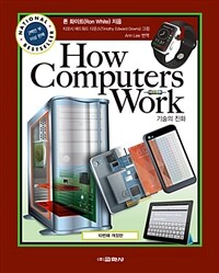 How computers work : 기술의 진화