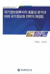 국가정보화투자의 효율성 분석과 미래 국가정보화 전략의 재정립