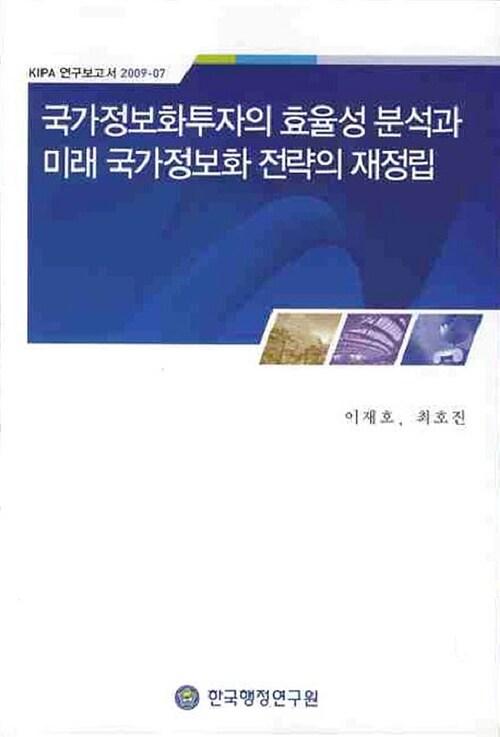국가정보화투자의 효율성 분석과 미래국가정보화 전략의 재정립