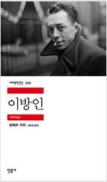 [중고] 이방인