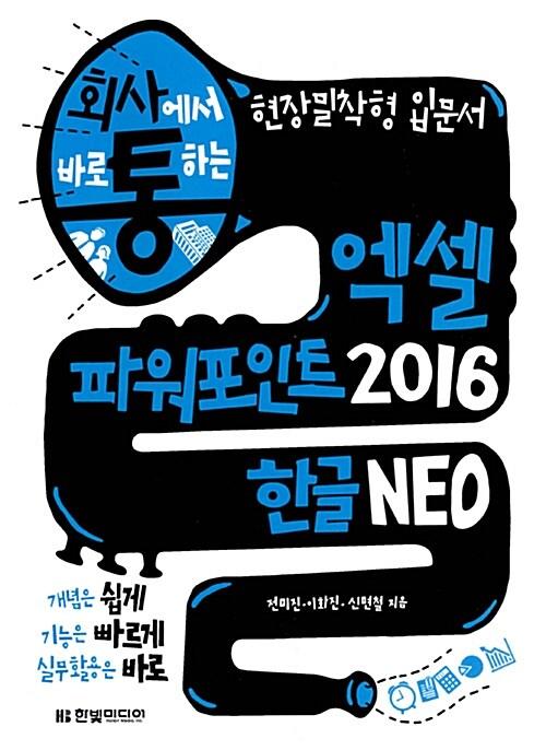 회사에서 바로 통하는 엑셀 + 파워포인트 2016 & 한글 NEO