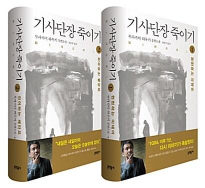 [세트] 기사단장 죽이기 - 전2권
