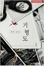 [세트] [BL] 기형도 (총2권/완결)