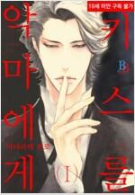 [고화질] [BL] 악마에게 키스를 1권