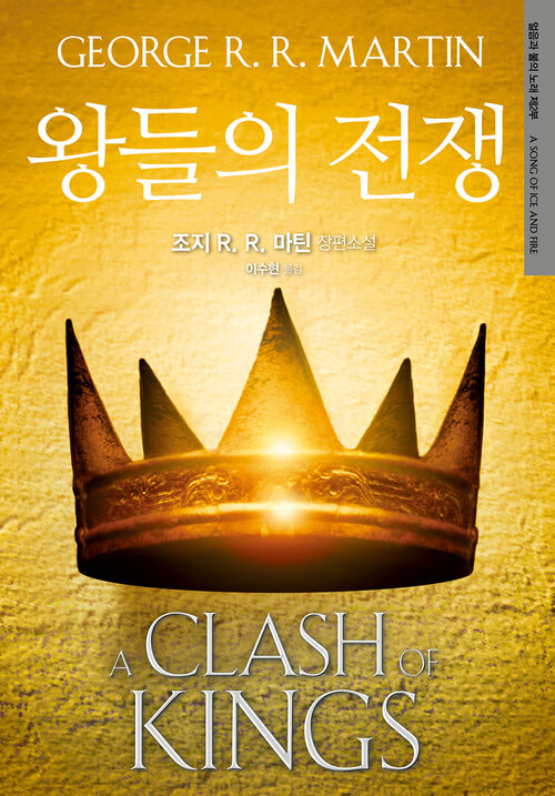 [개정판] 왕들의 전쟁 : 얼음과 불의 노래 제2부