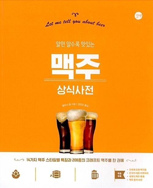 [중고] 맥주 상식사전