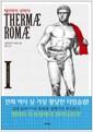 [중고] 테르마이 로마이 1