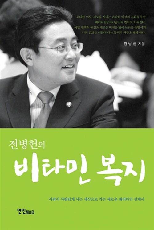 전병헌의 비타민 복지