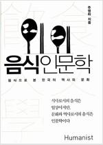 음식 인문학
