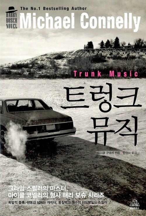 트렁크 뮤직