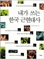 [중고] 내가 쓰는 한국 근현대사