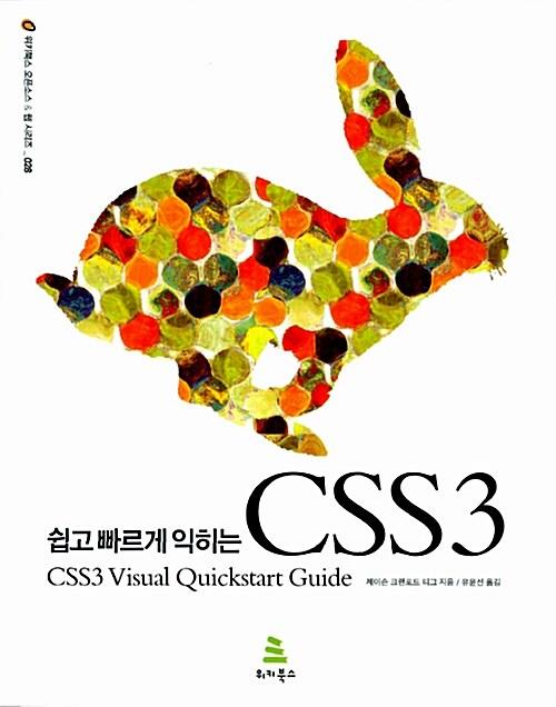 쉽고 빠르게 익히는 CSS3