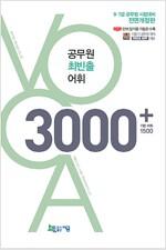2018 공무원 최빈출 어휘 3000 +