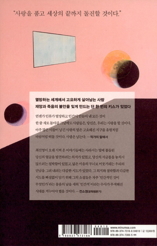 해가 지는 곳으로 : 최진영 장편소설