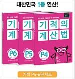 기적의 계산법 P4~P6 세트 - 전3권