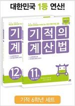 기적의 계산법 6학년 세트 - 전2권 (2020년용)