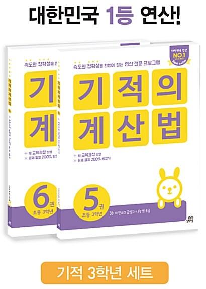 기적의 계산법 3학년 세트 - 전2권