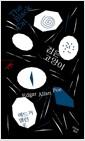 [중고] 검은 고양이