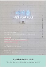 마이 룰 : Make Your Rule