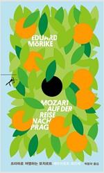 프라하로 여행하는 모차르트
