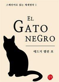 검은 고양이 El Gato Negro - 스페인어로 읽는 세계명작 01