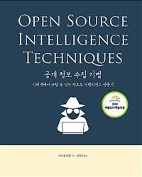 공개 정보 수집 기법 : 인터넷에서 구할 수 있는 정보로 인텔리전스 만들기