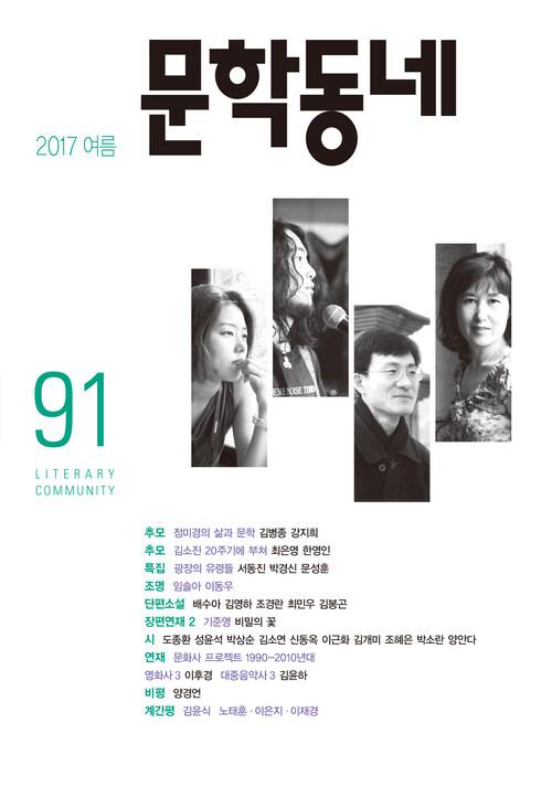 계간 문학동네 2017년 여름 통권 91호