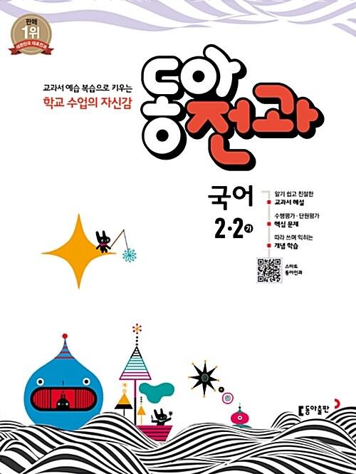 동아 전과 2-2 - 전7권 (2017년)