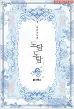 [세트] [BL] 도담도담(출산가능자) (외전 포함) (총3권/완결)