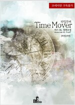 [BL] Time Mover (타임무버) (외전증보판) (전3권/완결)