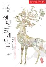 [합본] [BL] 그의 엔딩크레디트 (전3권/완결)