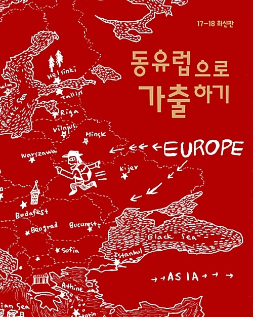 동유럽으로 가출하기 : 유럽 여행 가이드북