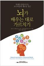 [중고] 뇌가 배우는 대로 가르치기