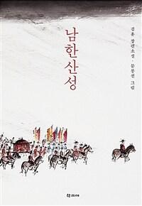 남한산성 - 개정판