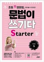 초등 첫 영문법 문법이 쓰기다 Starter 1