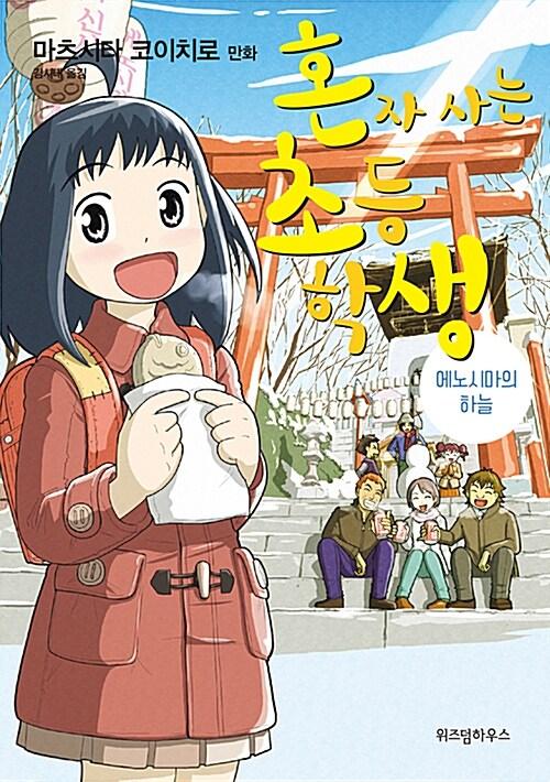 혼자 사는 초등학생 2 : 에노시마의 하늘