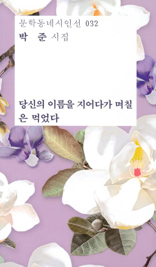당신의 이름을 지어다가 며칠은 먹었다 : 박준 시집