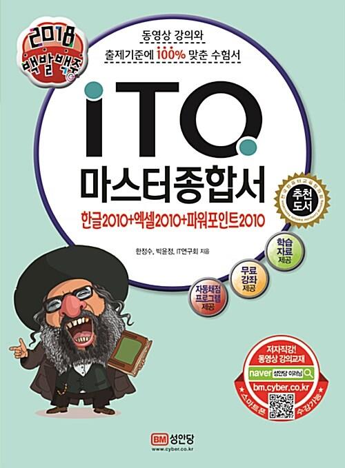 [중고] 2018 백발백중 ITQ 마스터 종합서 2010 (자동채점프로그램 제공)