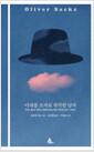 [eBook] 아내를 모자로 착각한 남자