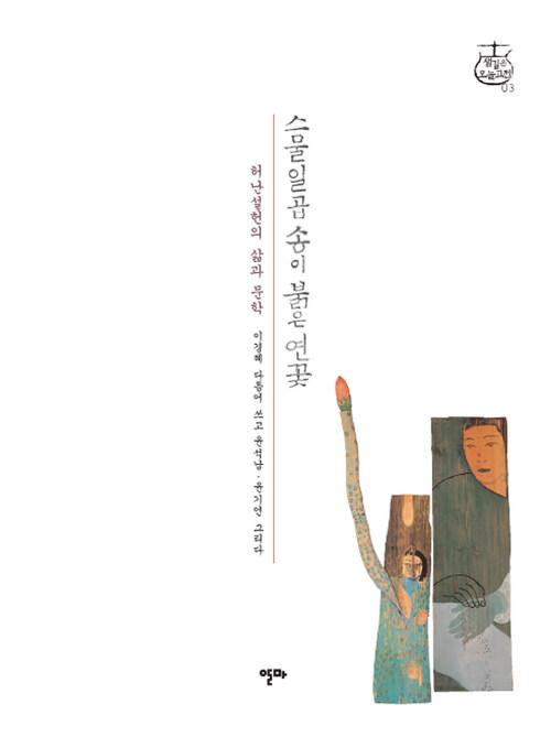 스물일곱 송이 붉은 연꽃 - (허난설헌의 삶과 문학)